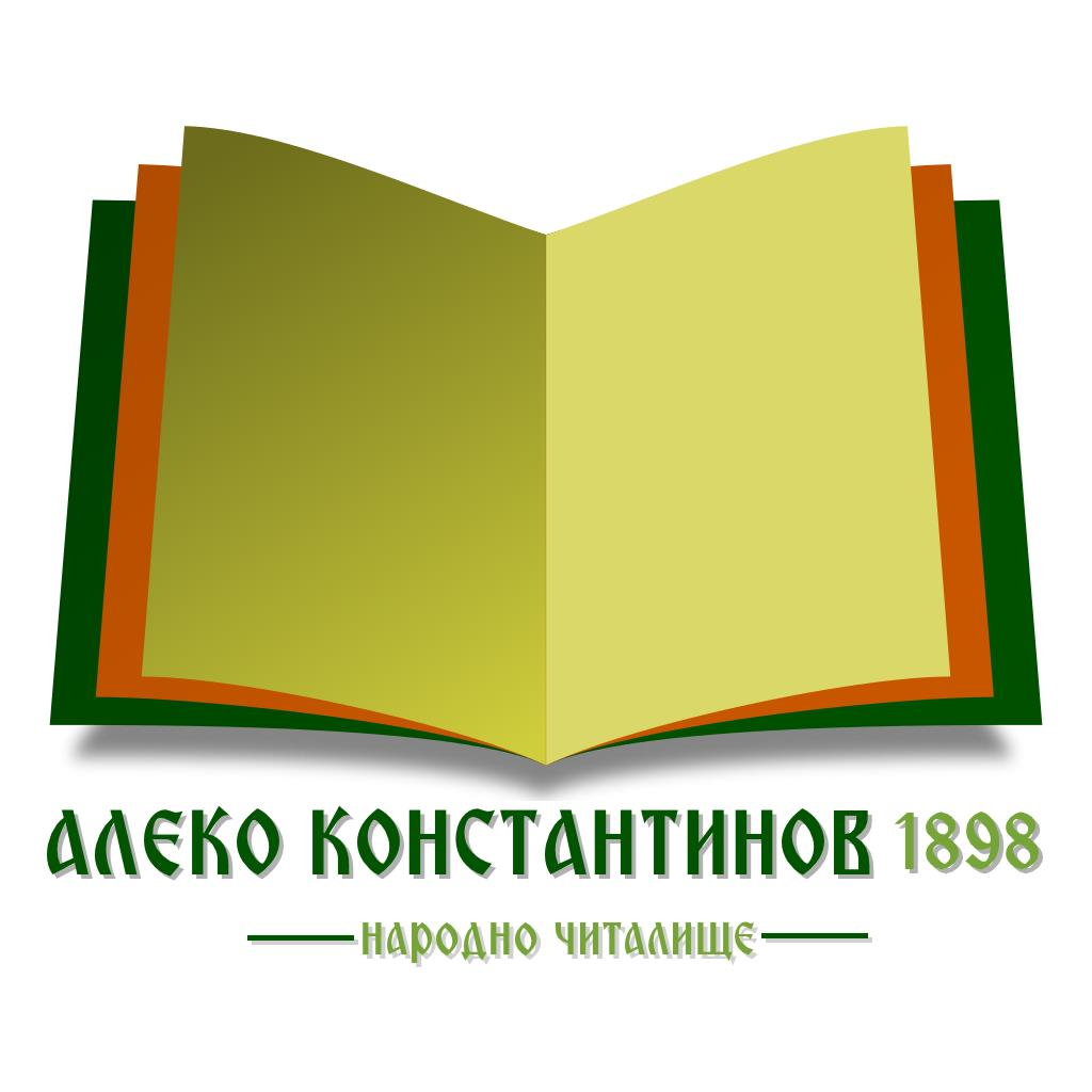 НЧ Алеко Константинов 1898г.